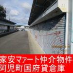 203貸倉庫志摩市阿児町国府1.6万円(車、荷物を置かれては)