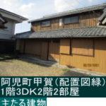 745志摩市阿児町甲賀950万円海好き必見。古民家カフェに面白い物件ですがいかがですか