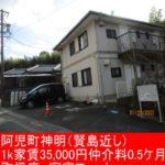 155賃貸志摩市阿児町神明1K35000円賢島に近い場所です。駐車場が無料です