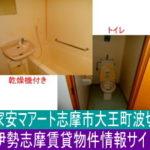 浴室、トイレ